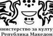 Колективниот договор во културата започнува со примена од јули