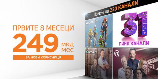 Нова Акција на Тотал ТВ: 249 денари месечно за нови претплатници за 220. канали!