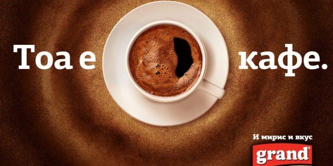 Гранд кафе од земјата на вечното сонце!