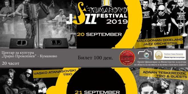 """Утре и во сабота ќе се одржи """"JAZZ FESTIVAL KUMANOVO 2019"""": Традицијата продолжува со нови звучни имиња!"""