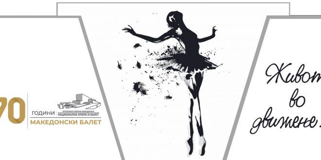 """Со гала балетски концерт """"Живот во движење"""" и изложба се заокружува чествувањето """"70 години Балет"""""""