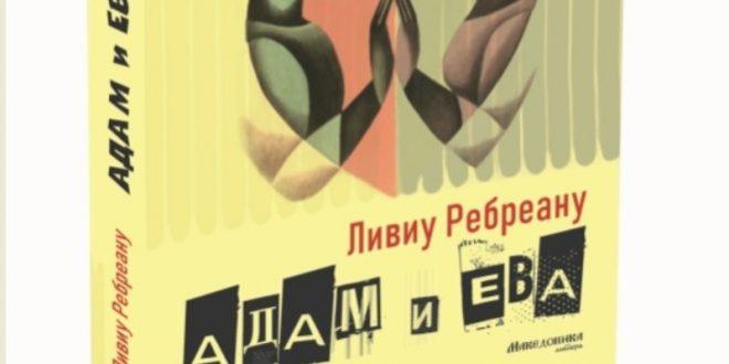 """Во издание на """"МАКЕДОНИКА ЛИТЕРА"""" објавен романот """"Адам и Ева"""" на романскиот пистаел Ливиу Ребреану"""