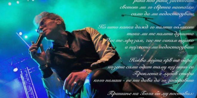 (АУДИО) Владо Јаневски со нова песна за емотивните души!