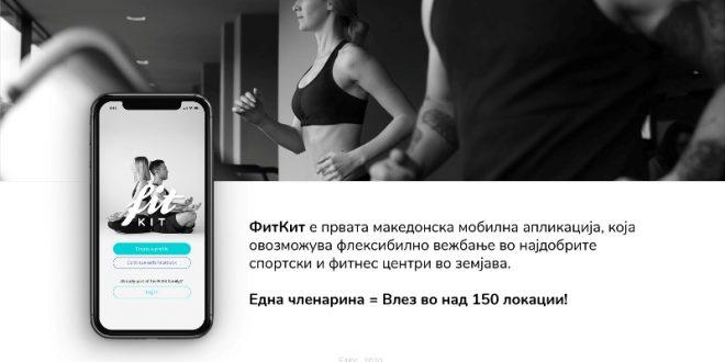 ФитКит со иницијативата #ВежбамОдДома ти помага да останеш фит и во време на изолација