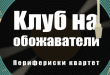 """Антолог ја претстави """"Клуб на обожаватели"""" од Горан Трибусон"""
