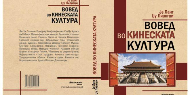 """Во издание на """"МАКЕДОНИКА ЛИТЕРА"""" објавена книгата """"Вовед во кинеската култура"""""""