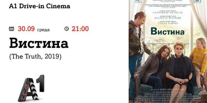 """(ВИДЕО+ФОТО)  Успешен старт на А1 Drive-in киното: Денеска на репертоарот семејната драма """"Вистина"""""""