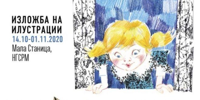 """Изложба на илустрации од великанот Димитар Кондовски  во рамките на фестивалот""""Литера"""""""