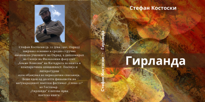 "Објавена дебитантската поетска книга на Стефан Костоски ""Гирланда"""