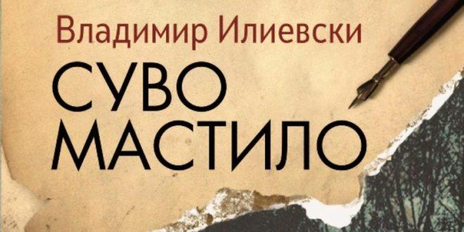 """Во издание на """"МАКЕДОНИКА ЛИТЕРА"""" објавен романот """"Суво мастило"""" на Владимир Илиевски"""