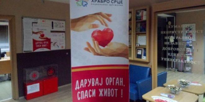 """Здружението """"Храбро Срце"""" ја започнува кампањата за органодарителство"""