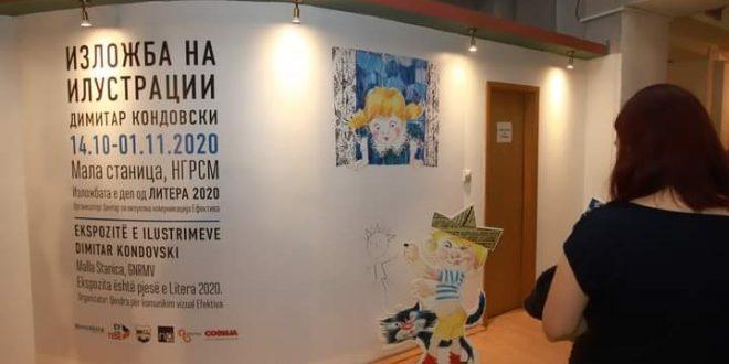 Поради големиот интерес, изложбата на илустрации на Кондовски ќе биде продолжена до 15 ноември