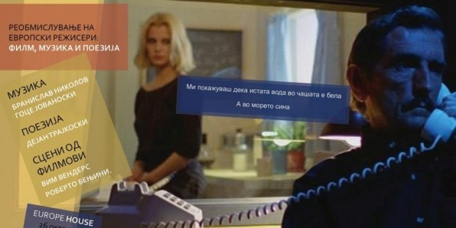 """Вендерс и Бењини – инспирација за проектот """"Реобмислување на европски режисери: филм, музика и поезија"""" на Трајкоски, Николов и Јованоски"""