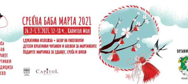 """Промоција на публикации за деца на манифестација посветена на обичајот""""Мартинки"""" – наследство на УНЕСКО"""