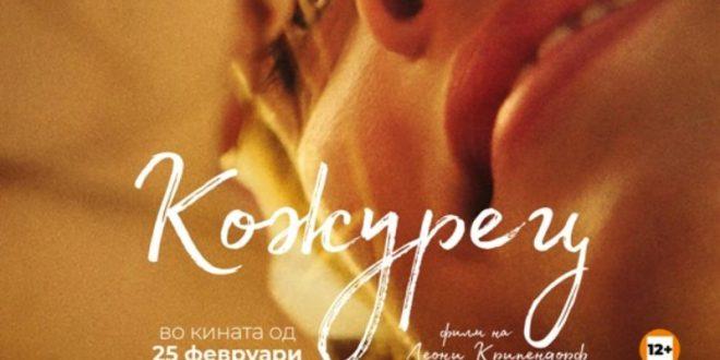 """""""Кожурец"""" – филм за растењето и будењетопремиерно во Кинотека"""