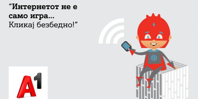 """А1 Македонија продолжува со едукативната програма за деца """"Интернетот не е само игра… Кликај безбедно"""""""