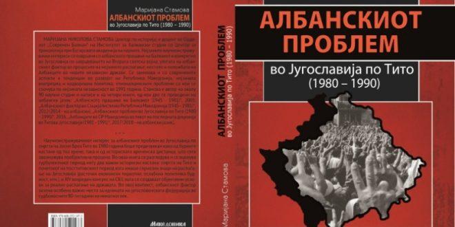 """Во издание на """"Македоника литера""""ОБЈАВЕНА КНИГАТА """"АЛБАНСКИОТ ПРОБЛЕМ ВО ЈУГОСЛАВИЈА ПО ТИТО"""" НА БУГАРСКАТА ИСТОРИЧАРКА МАРИЈАНА СТАМОВА"""