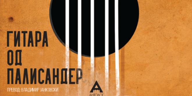 """""""Антолог"""" го објави романот """"Гитара од палисандер"""" од Кристина Гавран"""