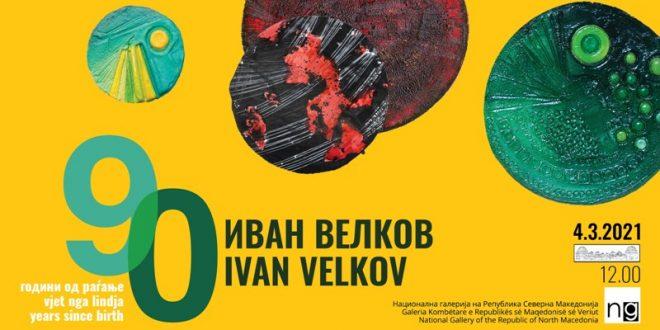 """НУ Национална галерија: """"Иван Велков, 90 години од раѓањето"""""""