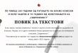 """Конкурс за текстови по повод 70-годишнината на литературното списание """"Современост"""""""
