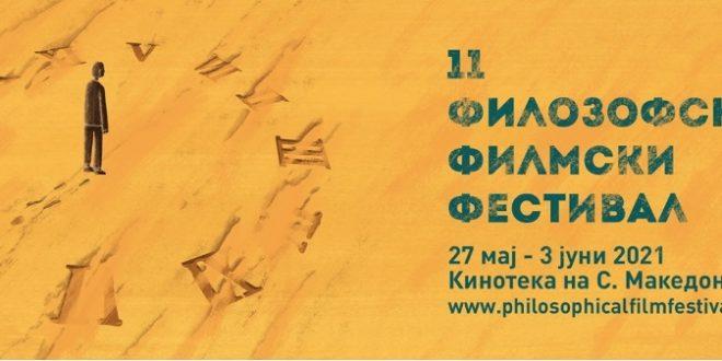 """""""Тело на вистината"""" под тремот на МСУ – документарен филм во најава на 11. Филозофски филмски фестивал"""