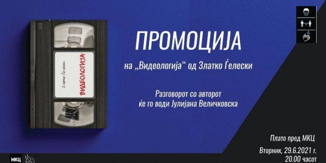 """Промоција на книгата """"Видеологија"""" од Златко Ѓелески"""
