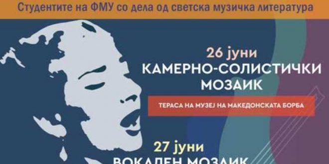 """Концерти """"Musica Viva на отворено"""": Студентите на ФМУ со дела од светската музичка литература"""