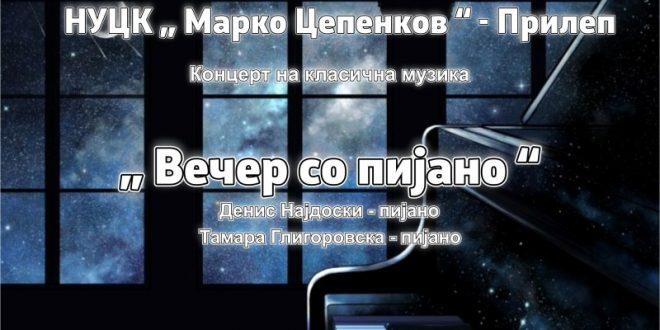 """НУЦК """"Марко Цепенков"""" – Прилеп:Вечер со пијано со пијанистите Денис Најдоски и Тамара Глигоровска"""
