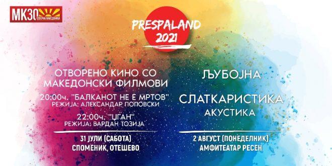 """Македонски филмови, Љубојна и Слаткаристика овој викенд на """"Преспаленд"""""""