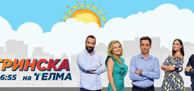 Утринска програма на Телма се враќа на ТВ екраните