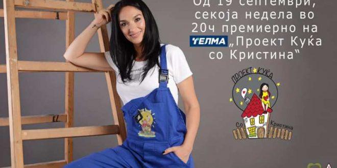 """Од 19. септември """"Проект куќа со Кристина"""" на ТВ Телма"""