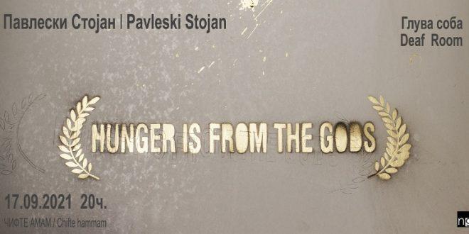 ГЛУВА СОБА на Стојан Павлески во Чифте амам