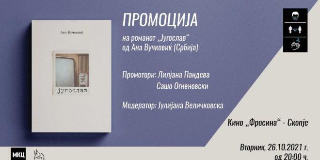 """Вечерва во МКЦ: Промоција на """"Југослав"""" – роман од Ана Вучковиќ (Србија)"""