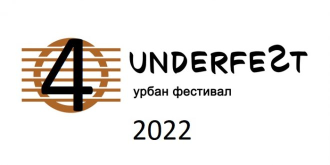 """Музичкиот фестивал """"Андерфест 4"""" ќе се одржи на 1. октомври 2022. година"""