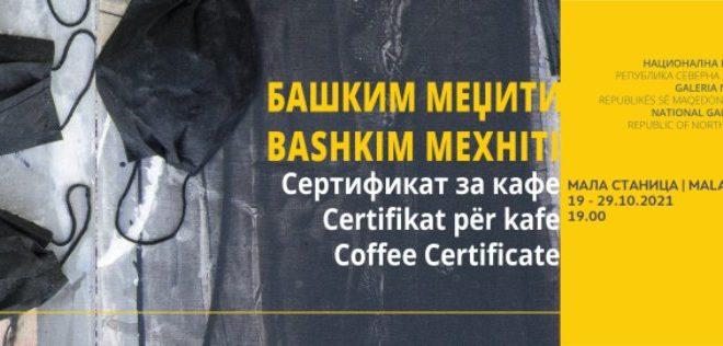 """""""Сертификат за кафе"""" на Башким Меџити во Мала станица"""