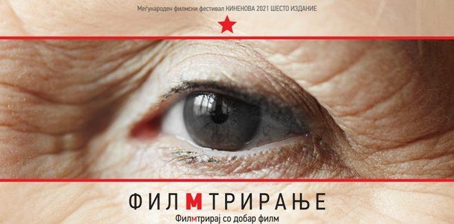 "Валчанов, Балчус и Ангелов во жири на ""Киненова"""